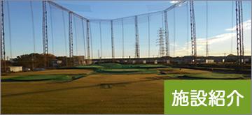 千葉県流山市のゴルフ練習場 ロッキースタジアム施設紹介
